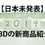 cbd新商品