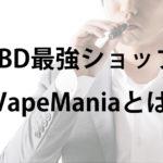 cbdのvapemaniaとは