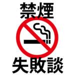 禁煙失敗談