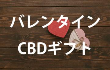 バレンタインにCBDギフト