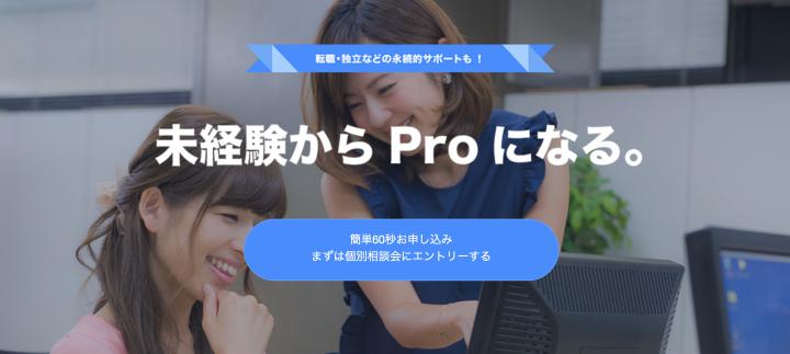 .proでPythonプログラミング