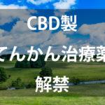 cbd製のてんかん治療薬