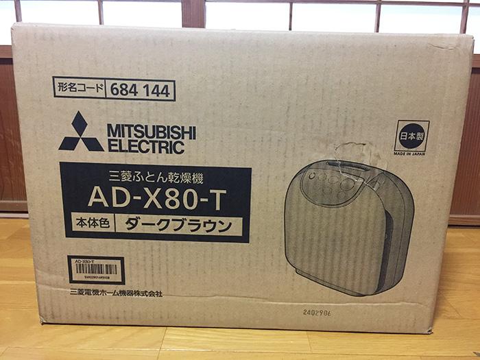三菱の布団乾燥機AD-X80-T