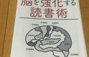 脳を強化する読書術