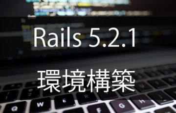 rails5.2.1の環境構築