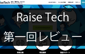 raisetech第一回講義レビュー
