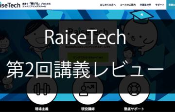 raisetech第2回講義レビュー
