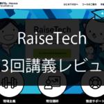 raisetech第3回講義レビュー