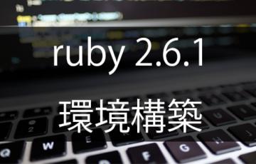 rubyの環境構築