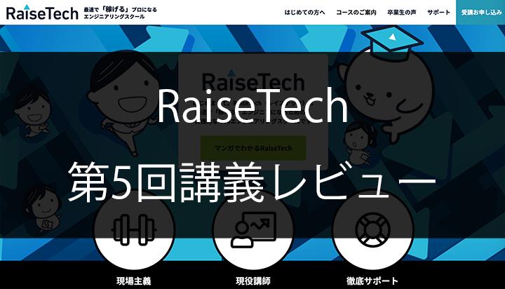 raisetech第5回講義レビュー