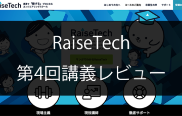 raisetech第4回講義レビュー