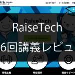 raisetech第6回講義レビュー