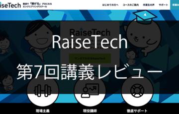 raisetech第7回講義レビュー