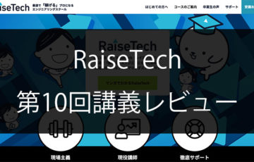 raisetech10