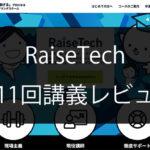 raisetech11