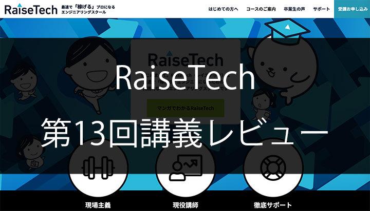 raisetech13