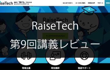 raisetech8