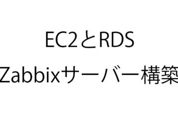 EC2とRDSでZabbixサーバー構築