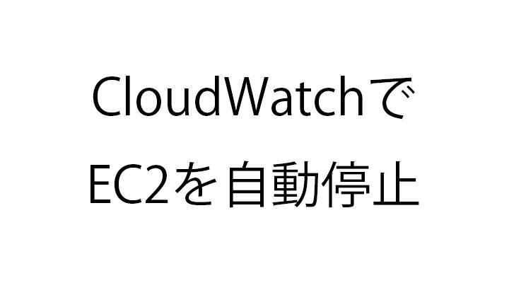 cloudwatchでec2を自動停止